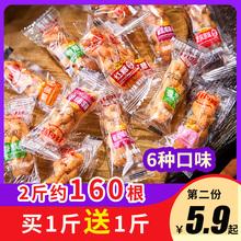网红零ha(小)袋装单独ra盐味红糖蜂蜜味休闲食品(小)吃500g