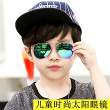 潮宝宝ha生太阳镜男ra色反光墨镜蛤蟆镜可爱宝宝(小)孩遮阳眼镜