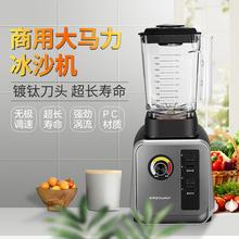 荣事达ha冰沙刨碎冰ra理豆浆机大功率商用奶茶店大马力冰沙机
