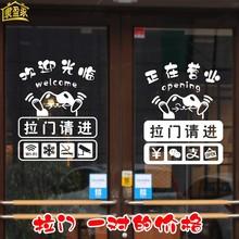 创意个ha欢迎光临店ao门贴纸正在营业网络空调开放推拉门贴纸