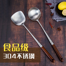 陈枝记ha勺套装30ao钢家用炒菜铲子长木柄厨师专用厨具