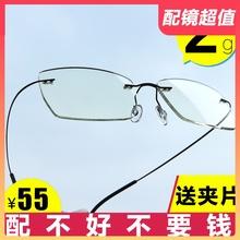 超轻纯ha合金无框近ao商务眼镜框防蓝光可配度数眼镜女
