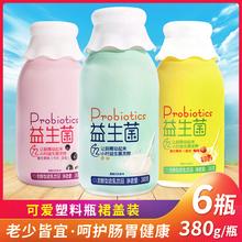 福淋益ha菌乳酸菌酸ao果粒饮品成的宝宝可爱早餐奶0脂肪