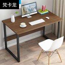 全简约ha代学生写字ao台式电脑桌家用卧室单的办公桌