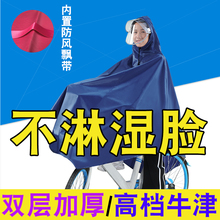 山地自ha车雨衣男女ao中学生单车骑车骑行雨披单的青少年大童