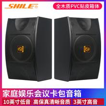 狮乐 haX103Kao业卡包音箱 10寸舞台、会议、家庭卡拉OK全频音响