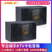 狮乐Bha106高端ao专业卡包音箱音响10英寸舞台会议家庭卡拉OK全频
