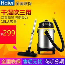 海尔Hha-T210ao湿吹家用吸尘器宾馆工业洗车商用大功率强力桶式