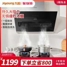 九阳Jha30家用自ng套餐燃气灶煤气灶套餐烟灶套装组合