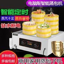 蒸饺子电蒸笼食ha(小)型蒸包炉an菜缺水断电包子机摆摊电热酒店