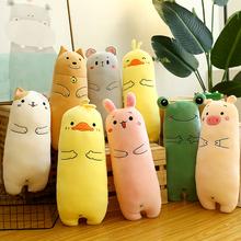 [hanki]可爱长条抱枕毛绒玩具床上