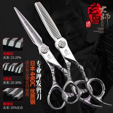 日本玄ha专业正品 ru剪无痕打薄剪套装发型师美发6寸