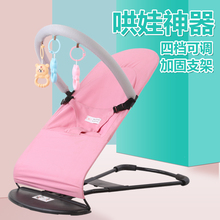 哄娃神ha婴儿摇摇椅ru宝摇篮床(小)孩懒的新生宝宝哄睡安抚躺椅