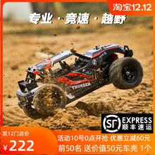 rc遥ha越野车四驱ru速专业宝宝汽车玩具竞速比赛专用赛车成的