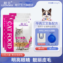 靓贝 ha.5kg牛na鱼味英短美短加菲成幼猫通用型500gx5
