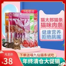 猫太郎ha啡条5包流ov食猫湿粮罐头成幼猫咪挑嘴增肥发腮