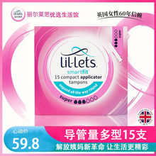 英国Lhal-letie莱思进口导管式内置卫生巾姨妈棒15支装