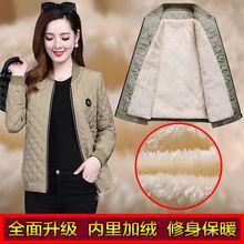 中年女ha冬装棉衣轻io20新式中老年洋气(小)棉袄妈妈短式加绒外套