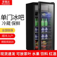 荣事达ha锁(小)型单门yu家用客厅办公室透明饮料保鲜茶叶冷藏柜