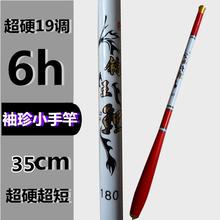 19调hah超短节袖ci超轻超硬迷你钓鱼竿1.8米4.5米短节手竿便携