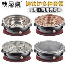 韩式炉ha用铸铁炉家ma木炭圆形烧烤炉烤肉锅上排烟炭火炉
