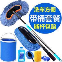 纯棉线ha缩式可长杆ma把刷车刷子汽车用品工具擦车水桶手动