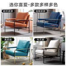 北欧单ha沙发椅极简ou客厅真皮橙色懒的阳台椅子意式轻奢单椅