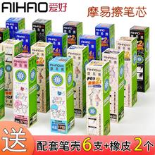 爱好摩ha擦笔芯 魔ou 墨蓝黑1370/1650/R8/R9晶蓝0.5mm全针
