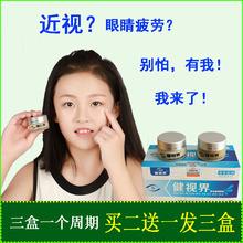 近视眼睛提升视ha按摩膏眼部ou健理疗仪器清除垃圾缓解视疲劳