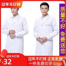 南丁格ha白大褂长袖py男短袖薄式医师实验服大码工作服隔离衣