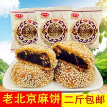 老北京麻饼4斤包邮传统糕点芝ha11豆沙馅py产老的茶点月饼