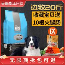 边牧狗粮20斤装优佰中型犬边境牧羊犬ha15用10py犬粮通用型40