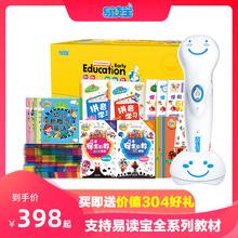 易读宝ha读笔E90py升级款 宝宝英语早教机0-3-6岁点读机