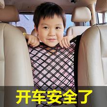 汽车座ha间储物网兜py网隔离车座收纳网椅背置物袋车用防宝宝