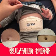 婴儿凸ha脐护脐带新py肚脐宝宝舒适透气突出透气绑带护肚围袋