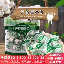 无蔗糖ha贝蒙浓内蒙bo无糖500g宝宝老的奶食品原味羊奶味
