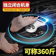 家用体ha秤电孑家庭bo准的体精确重量点子电子称磅秤迷你电
