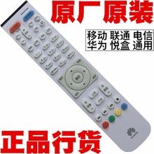 原装华ha悦盒EC6dcV9中国电信联通网络机顶盒通用电视盒子