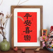 平安喜ha毛笔手写书dc作品客厅摆件喜庆字画实木摆台S