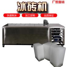 工业大ha冰块设备长et机 盐水槽商用 大块冰砖机麦可酷