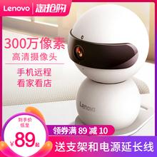 联想看ha宝360度et控家用室内带手机wifi无线高清夜视
