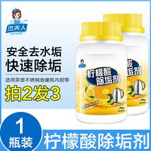 柠檬酸ha水垢食品级et清洁剂家用电热水壶去茶垢清除剂