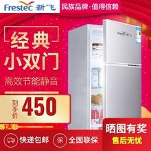 新飞(小)ha用双门式静lo家用冷藏冷冻节能宿舍办公室节能