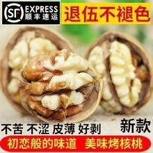 烤核桃ha本味奶香味ry纸皮核桃薄皮薄壳新疆特产零食坚果炒货