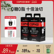 cephei奢啡ha5斐进口咖ry溶无糖健身黑咖啡100条*2盒