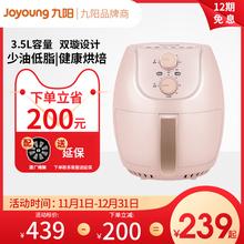 九阳空ha炸锅家用新ve低脂大容量电烤箱全自动蛋挞