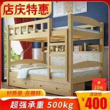 全实木ha的上下铺儿ve下床双层床二层松木床简易宿舍床