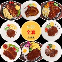 西餐仿ha铁板T骨牛ve食物模型西餐厅展示假菜样品影视道具