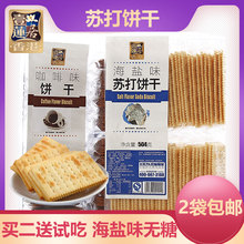 壹莲居ha盐味咸味无ve咖啡味梳打饼干独立包代餐食品