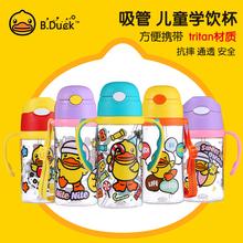 B.Dhack(小)黄鸭ht杯防摔幼儿园宝宝夏季防漏吸管杯学生便携水壶